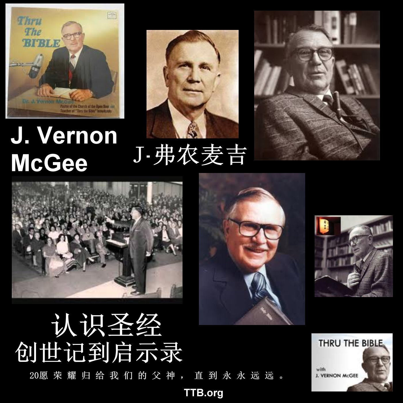 J 弗农麦基 - 认识圣经 - 新约圣经第1部分 - J Vernon McGee - Chinese Mandarin